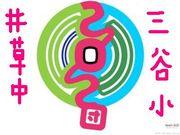 SOS団(三谷小、井草中)