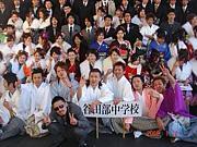 谷田部中2003卒業生