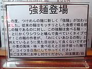 強麺倶楽部