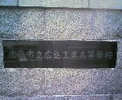 広島市立広島工業高校(定時制)