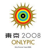 東京オンリーピック2008
