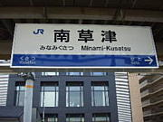 JR南草津駅に新快速止まれの会