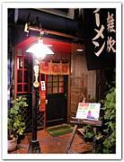 西荻窪/韓国焼き肉!一瓢屋