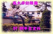 西大寺幼稚園☆87・88年生まれ