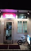 川崎の小さな焼肉屋「新羅」