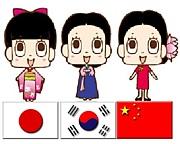 日中韓交流会