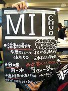 MIT 中大タッチラグビー