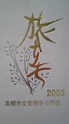 安岡寺小学校 2003年卒業生