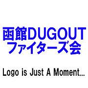 函館DUGOUT-日本ハム後援会