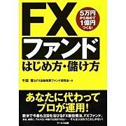 海外FX自動売買ファンド