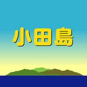 『小田島(嶋)』な人