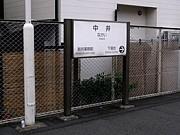 中井駅で急行が止まってほしい