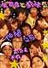生田目ゼミ4年 選ばれし16