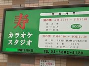 ★寿 カラオケスタジオ★