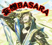 妄想BASARA