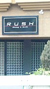 Dining Bar RUSH愛好会