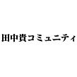 田中貴コミュニティ
