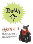 TOUMA情報を網羅しよう!