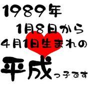 1989年1月8日〜4月1日生まれ