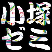 日本デザイン専門学校  小塚ゼミ