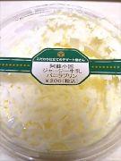 ジャージー牛乳バニラプリン