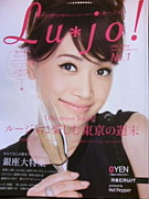 Lu*jo!〜ルージョ〜