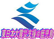東日本大震災支援@鹿児島