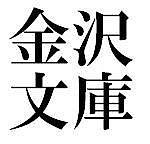 愛してます、金沢文庫。