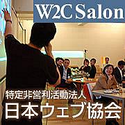 W2Cサロン