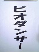 関西/西日本でビオダンサ