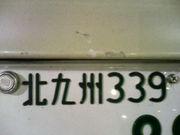北九州ナンバー