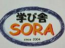 学び舎SORA