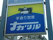 肉のナカツル