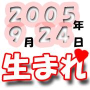 2005年9月24日生まれ
