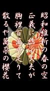 青年日本の歌・昭和維新の歌