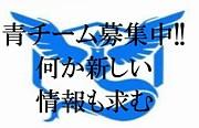 姫路市ポケモンGO 青チーム