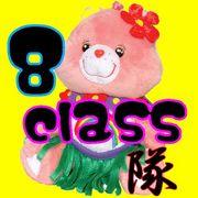 8クラス隊・ω・)ノ