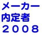 メーカー内定者2008