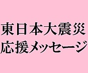 【東北大地震応援メッセージ】