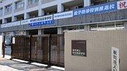 町田高校全日制一年生