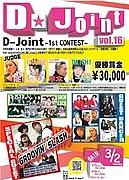 ☆D-Joint☆1st contest