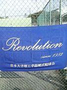 日大Revolution