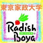 有機野菜☆家政×らでぃっしゅ☆