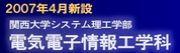 関西大学 電07−×××