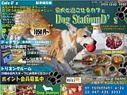 Dog station D's 船橋 カフェ