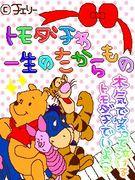 鳥西2003卒3-7♡
