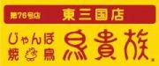 鳥貴族 東三国店