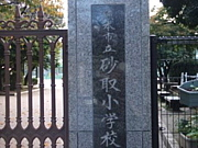 砂取小6−1黒田組(平成8年卒)