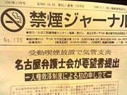 禁煙ジャーナル 読書会