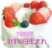 1989年3月10日生まれ